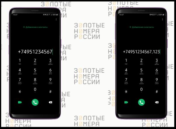 Добавочные номера на смартфоне