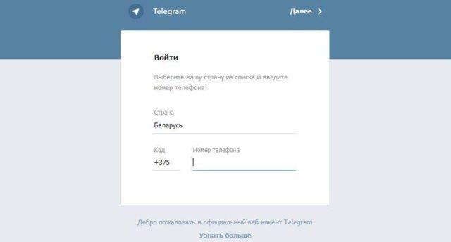 Подтверждение учетной записи в Telegram