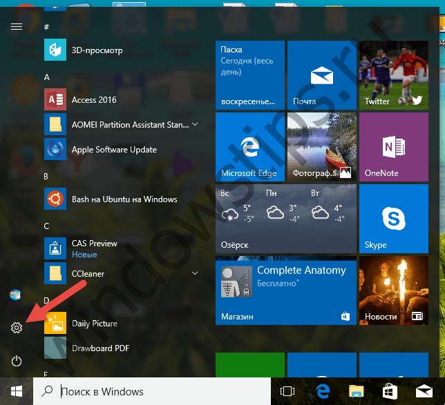 Посковик ОС Windows