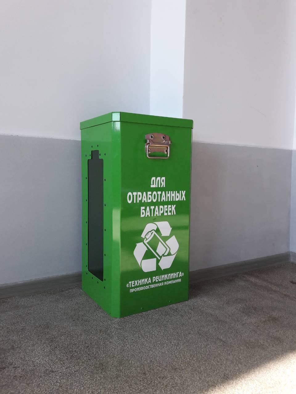 Контейнер для электронных отходов