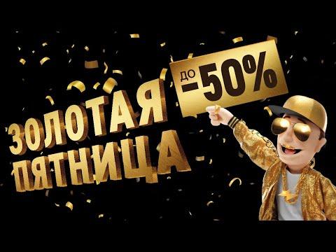 Рекламный баннер золотой пятницы