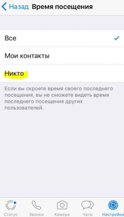 Настройки в WhatsApp