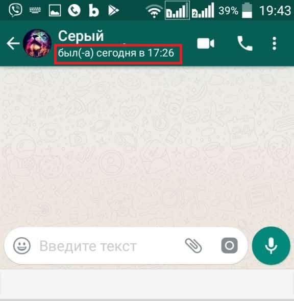 Статус пользователя WhatsApp