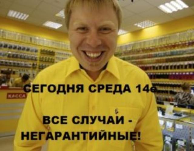 Сотрудник Евросети смеется