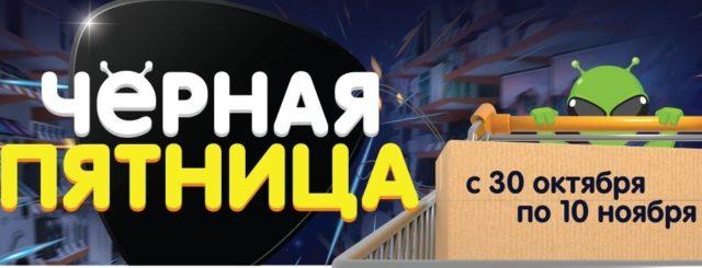Рекламный баннер Черной пятницы