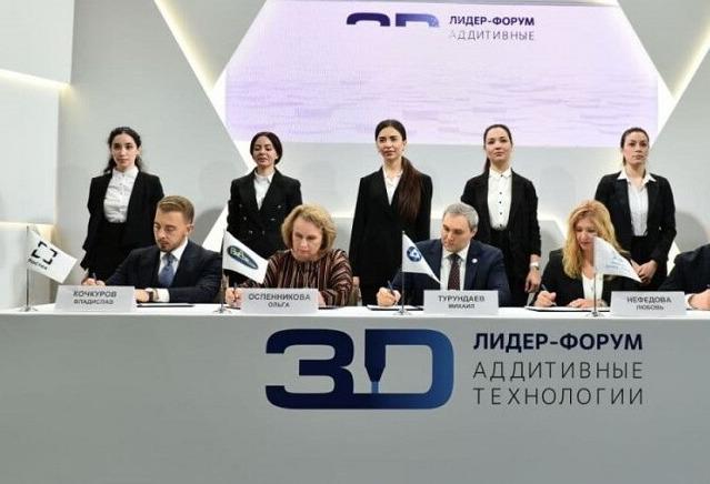 Конференция Ростеха по 3D
