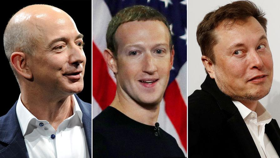 Безос, Цукерберг и Маск