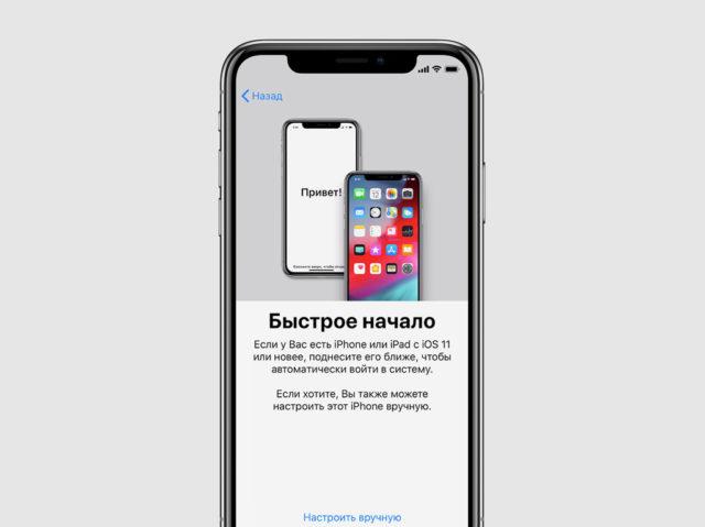 Быстрое начало - опция в смартфоне
