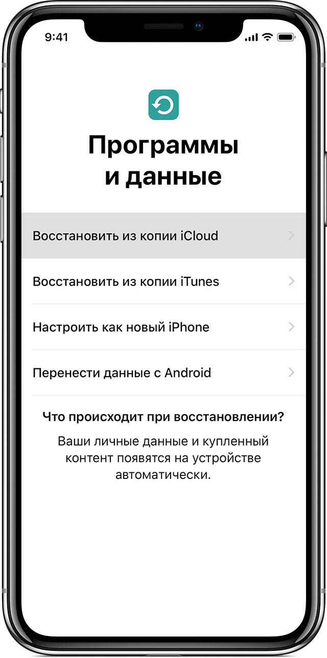 Восстановление данных на смартфоне