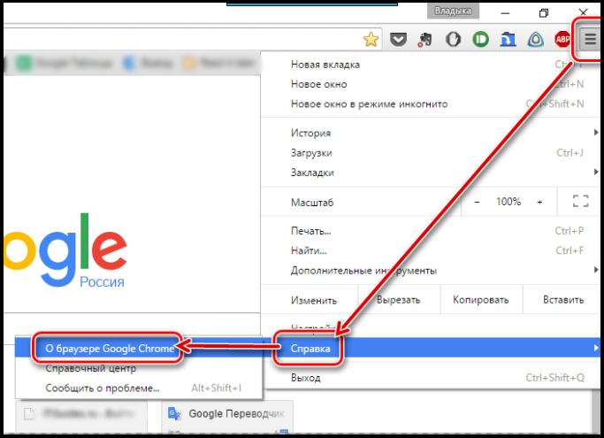 Справка в меню браузера Chrome