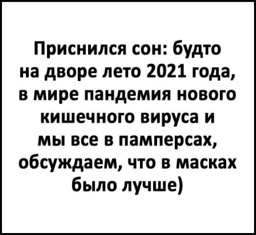 Шуточный прогноз на 2021 год