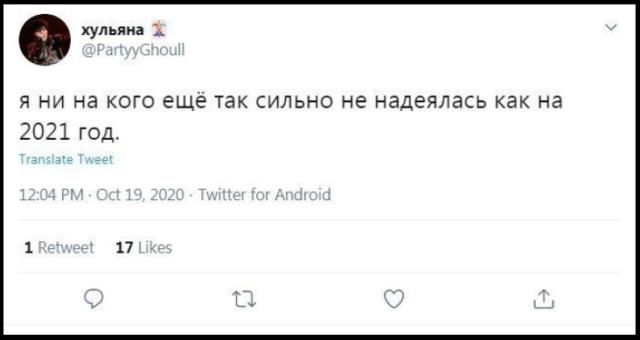 Шуточный прогноз на 201 год в Твиттере