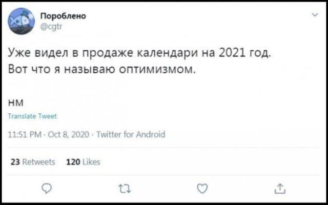 Шуточный пост в Твиттере