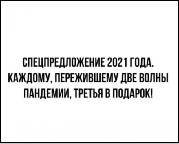 Шуточный пост про 2021 год