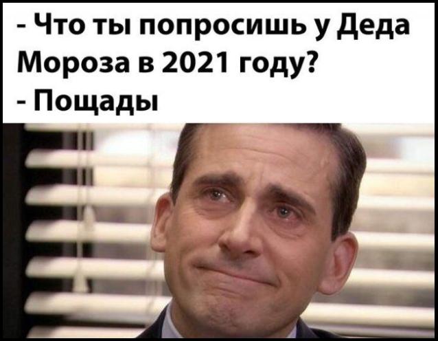 Мем про 2021 год