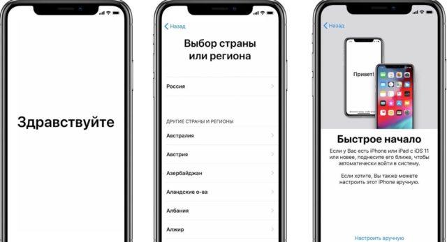 """Настройка нового смартфона """"Быстрое начало"""""""