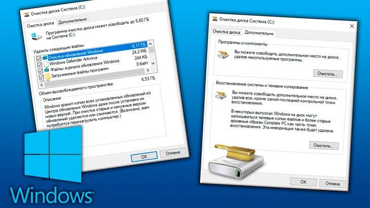 Встроенное ПО Windows для очистки приложений
