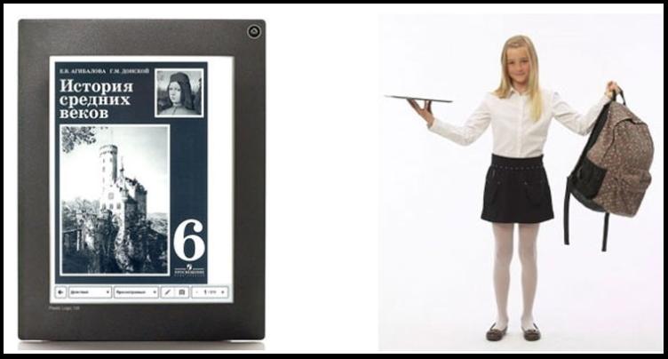 Электронный учебник Plastic Logic 100 (PL100) и девочка с ним и с рюкзаком в руках