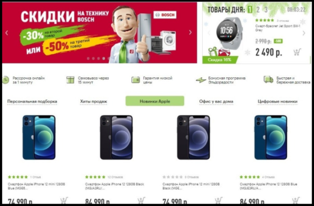 Цены на айфоны в Эльдорадо