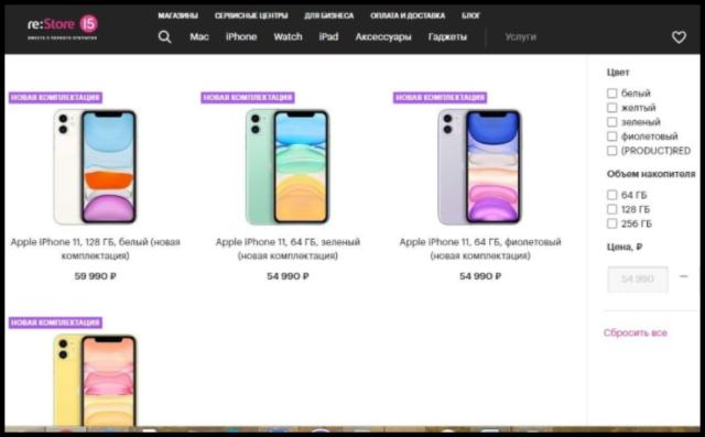 Продажа айфонов в re:Store