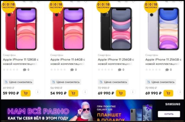 Продажа айфонов в Связном