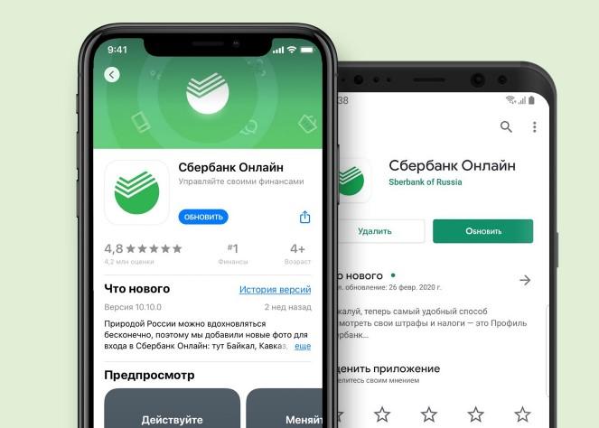 Приложение Сбербанк-онлайн в смартфоне