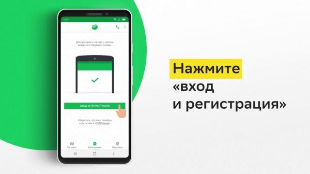 Инструкция для входа в мобильный клиент Сбербанка