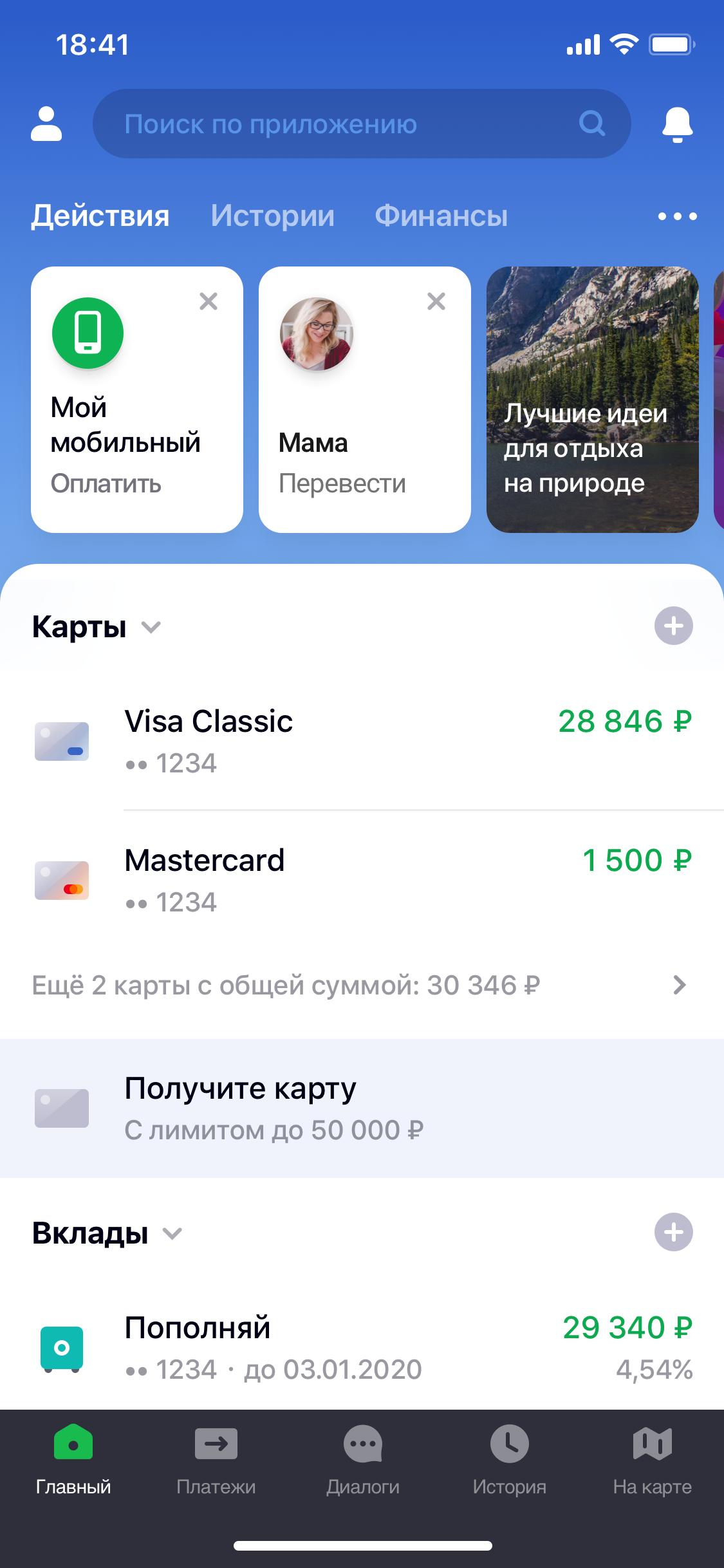Меню мобильного клиента Сбербанка для Андроид-устройств