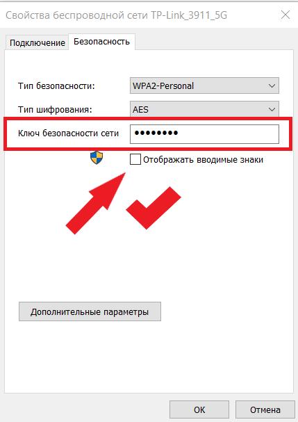 Ключ безопасности сети
