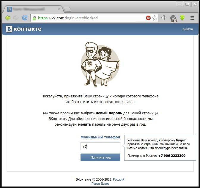 Форма регистрации ВКонтакте