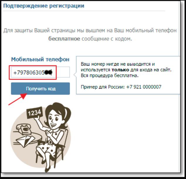 Поле для введения номера телефона в форме подтверждения регистрации в ВК