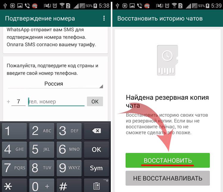 Восстановление резервной файловой копии в меню смартфона