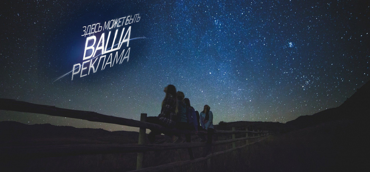 Молодежь сидит на заборе смотрит в звездное небо