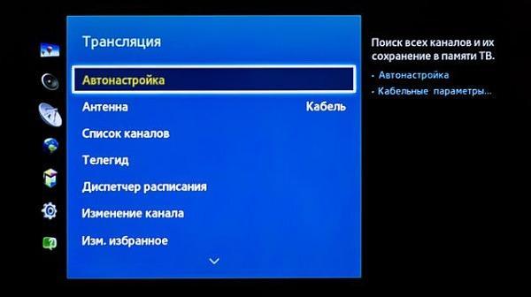 Настроечное меню Smat-TV