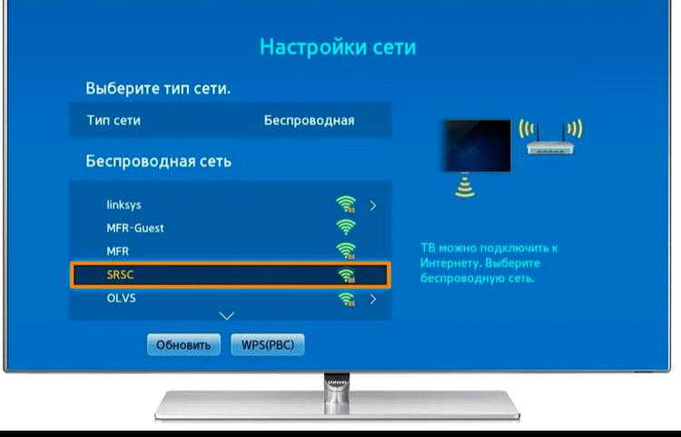 Настройки беспроводной сети в Smart-TV