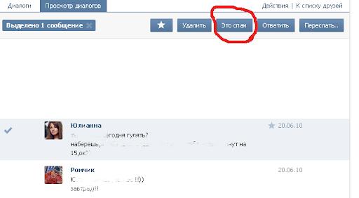 """Пометка сообщений, как """"Спам"""" в ВК"""