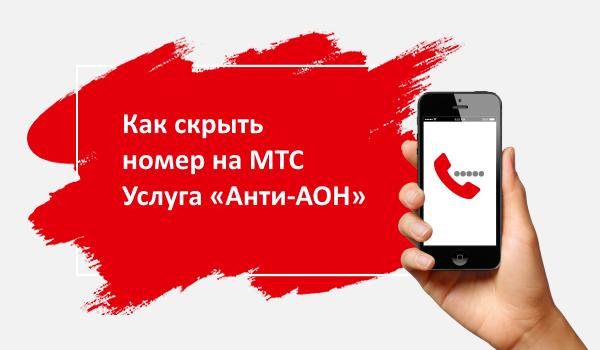 """Реклама услуги """"Анти-АОН"""" на МТС"""