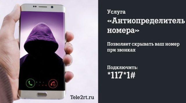 Реклама услуги антиопредителя Tele2