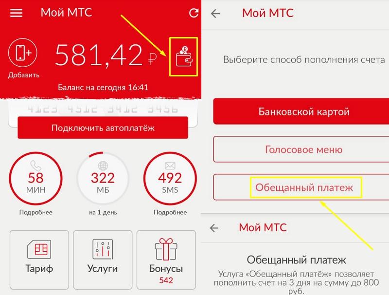 """Заказ услуги """"Обещанный платеж"""" МТС с мобильного телефона"""