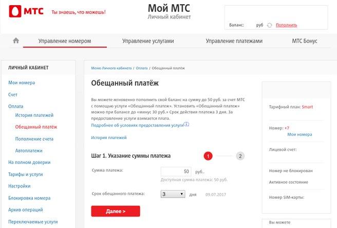 """Заказ """"Обещанного платежа на МТС"""