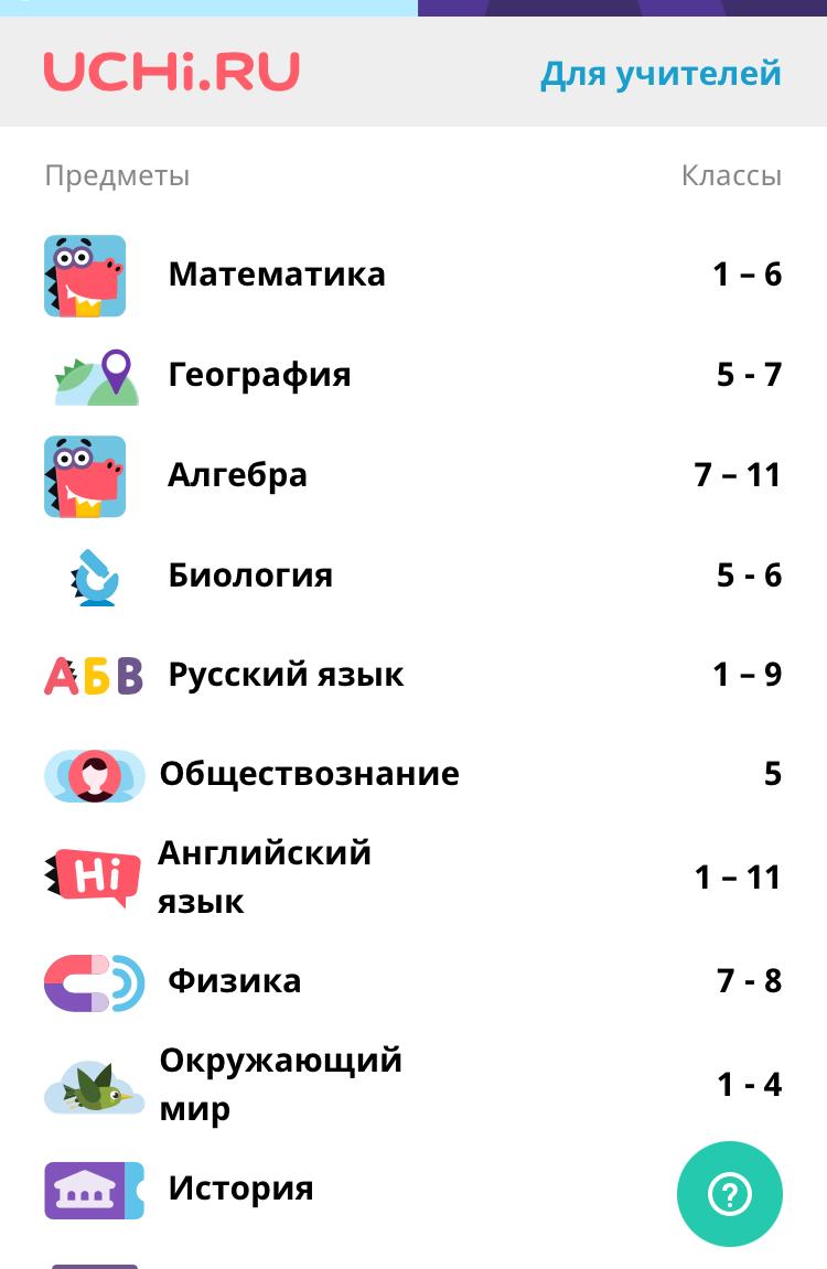 Выбор предметов Uchi.ru