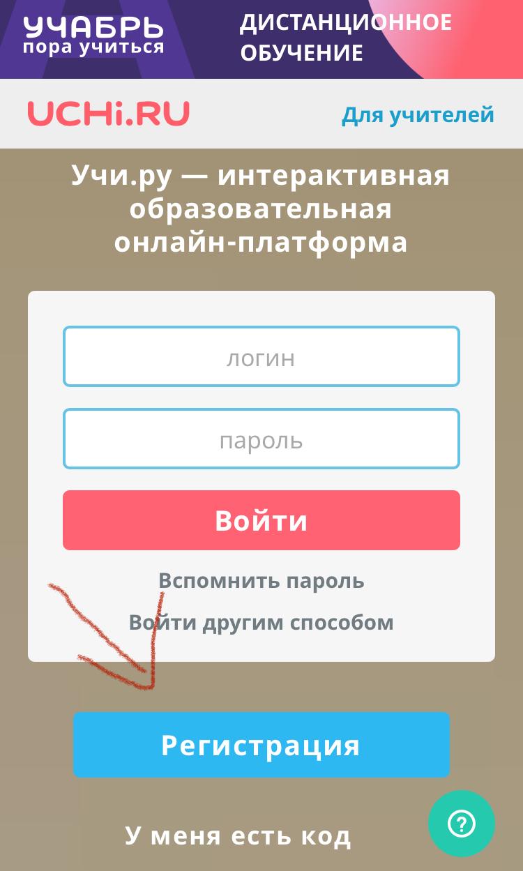 Регистрация на сайте Uchi.ru