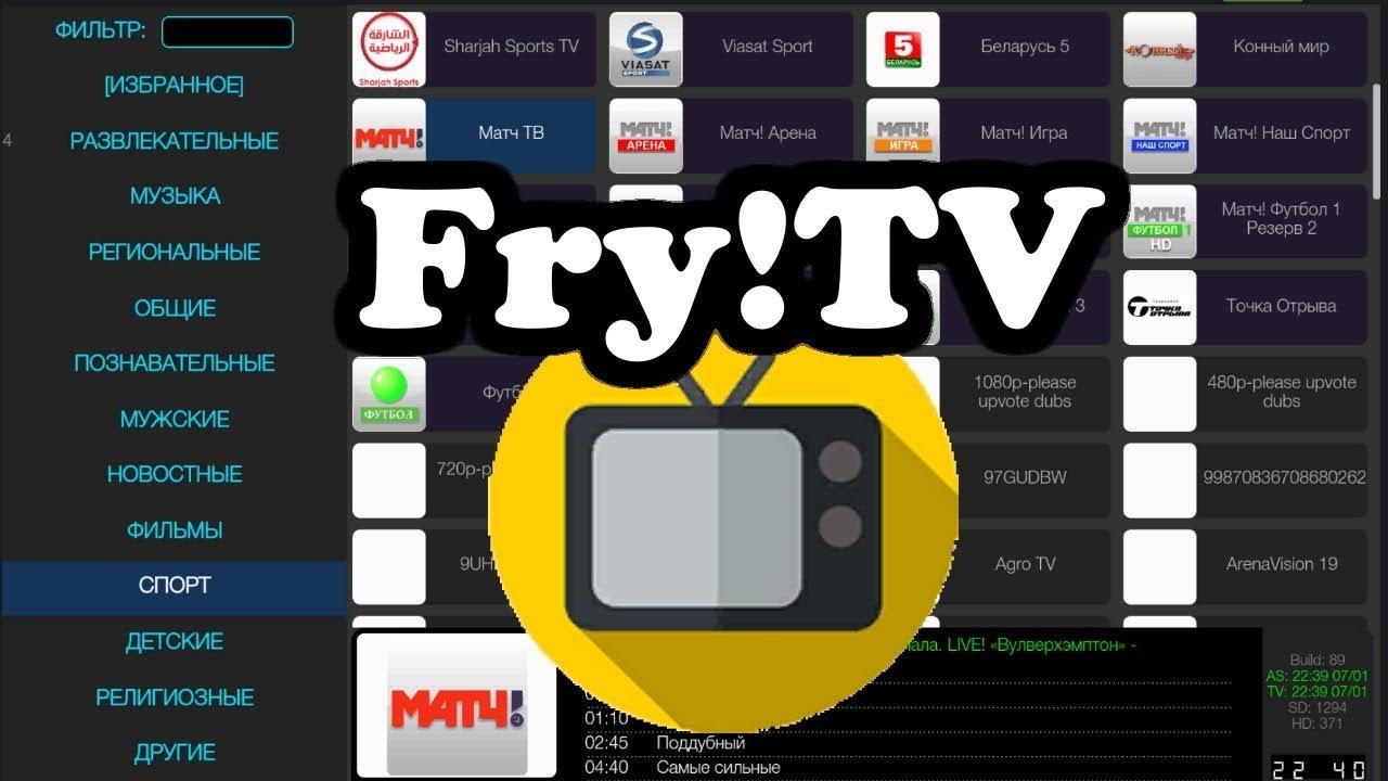 Приложение FRY!TV