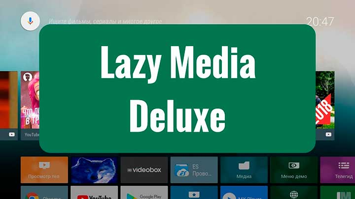 Приложение LazyMedia Deluxe