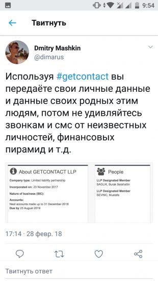 Пост в Twitter о специфике использования приложения GetContact