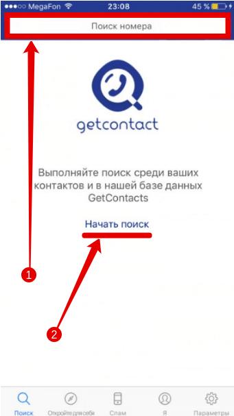 Работа в приложении GetContact