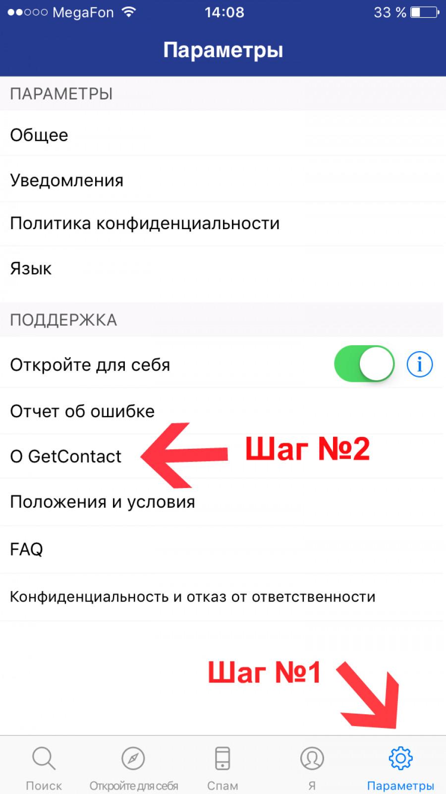 Настроечное меню в приложении GetContact