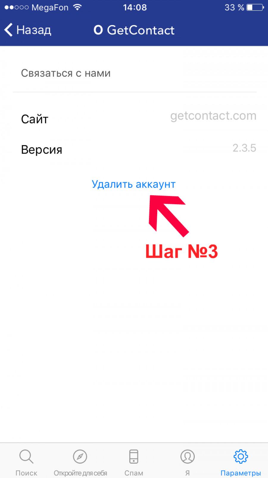 Удаление утилиты GetContact
