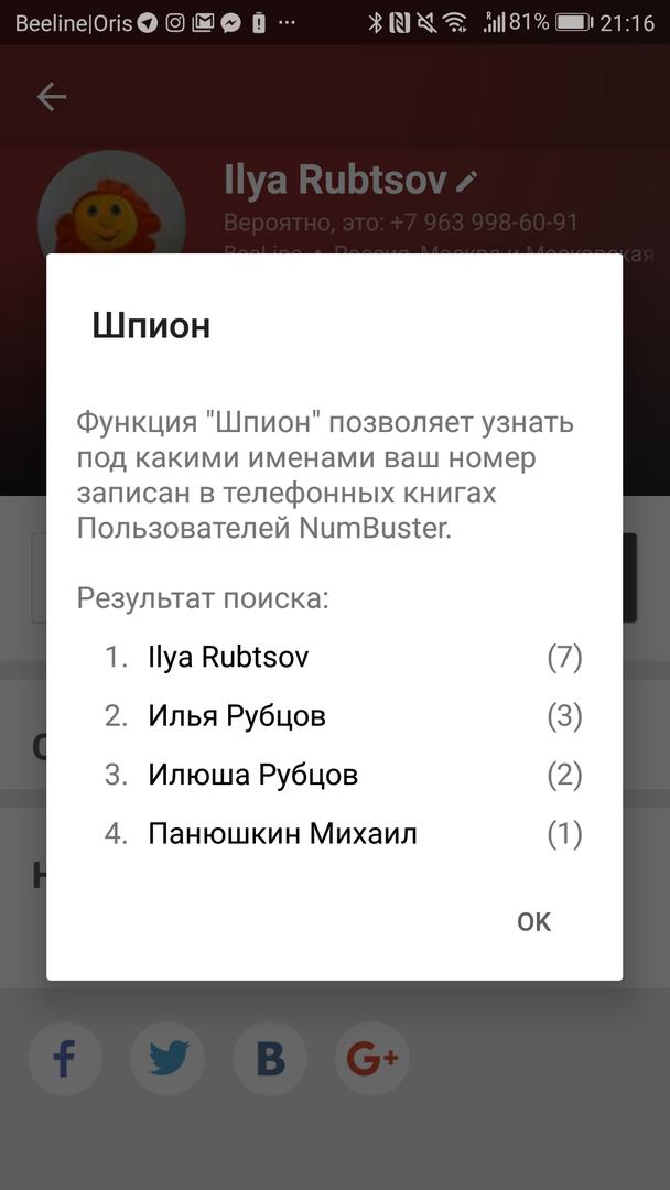 """Функция """"Шпион"""" в NumBuster"""