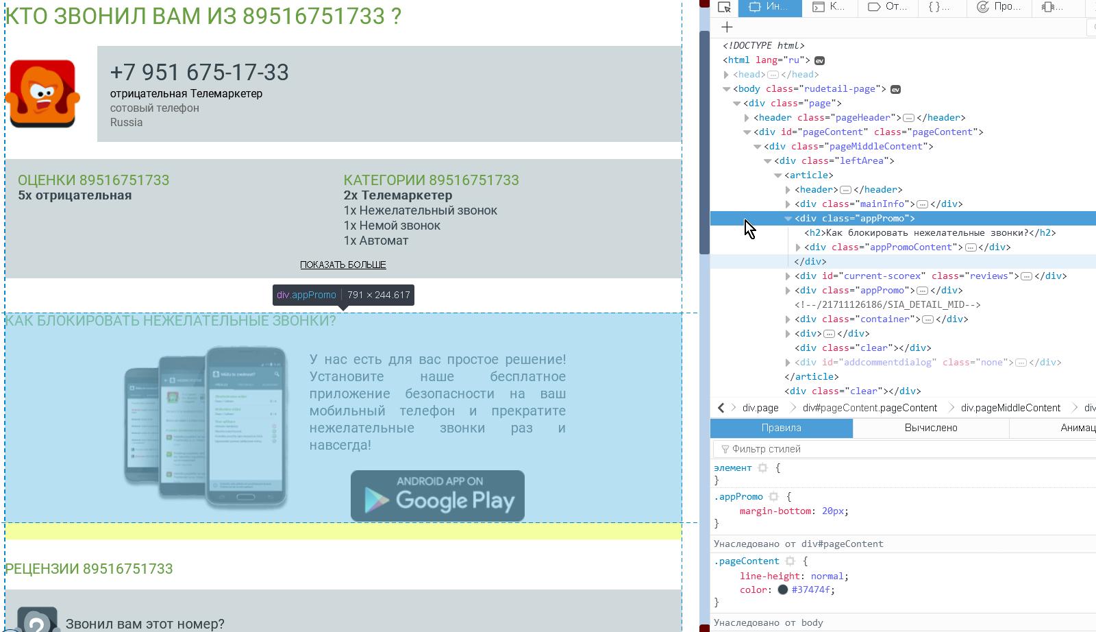Исходный код приложения